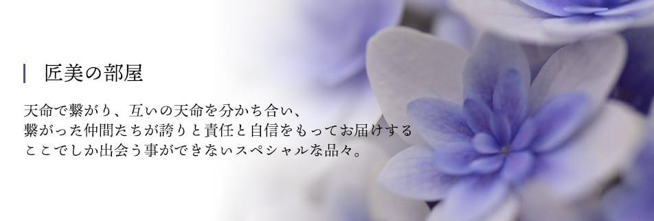 匠美の部屋〜あなたを呼び醒ますセレクトショップ〜